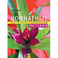 """Книга """"Комнатные растения: шаг за шагом к зеленому раю"""""""