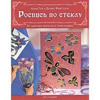 """Книга """"Роспись по стеклу. 20 чудесных проектов в стиле модерн"""""""