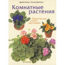 """Книга """"Комнатные растения. Практические советы цветоводам"""""""