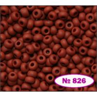 Бисер Preciosa 10/0  13600 / 826 (натуральный матовый) (13600-826)