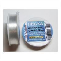 Леска для нанизывания Ø0,22 мм (прозрачный) (Л-0.22)