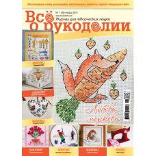 """Журнал """"Все о рукоделии"""" №26"""