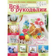 """Журнал """"Все о рукоделии"""" №28"""