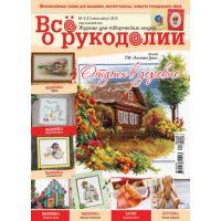 """Журнал """"Все о рукоделии"""" №31 (№6/2015)"""