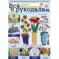 """Журнал """"Все о рукоделии"""" №32 (№7/2015)"""