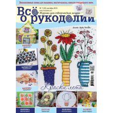 """Журнал """"Все о рукоделии"""" №32"""