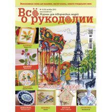 """Журнал """"Все о рукоделии"""" №33"""