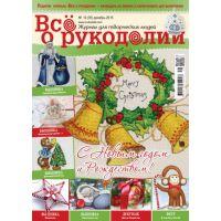 """Журнал """"Все о рукоделии"""" №35 (№10/2015)"""